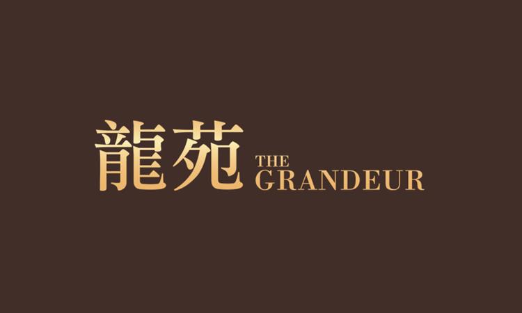龍苑 THE GRANDEUR