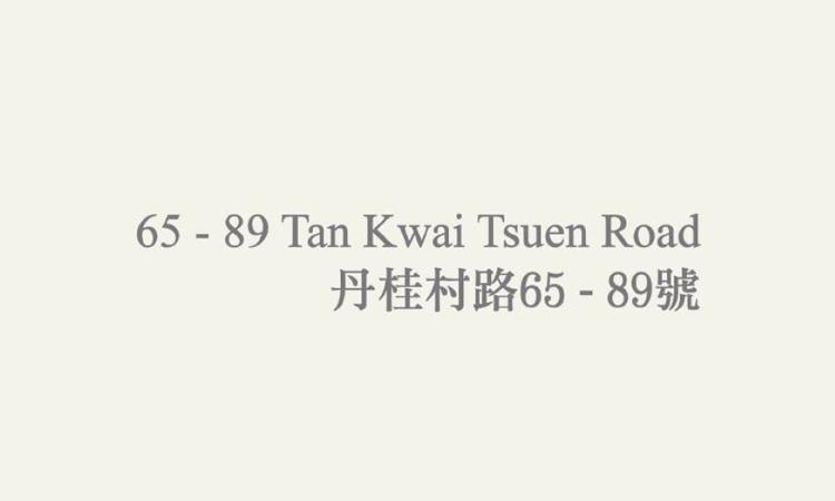 "丹桂村路65-89號(富豪.悅庭 及 尚築) 65-89 TAN KWAI TSUEN ROAD (""CASA REGALIA"" &""DOMUS"")"