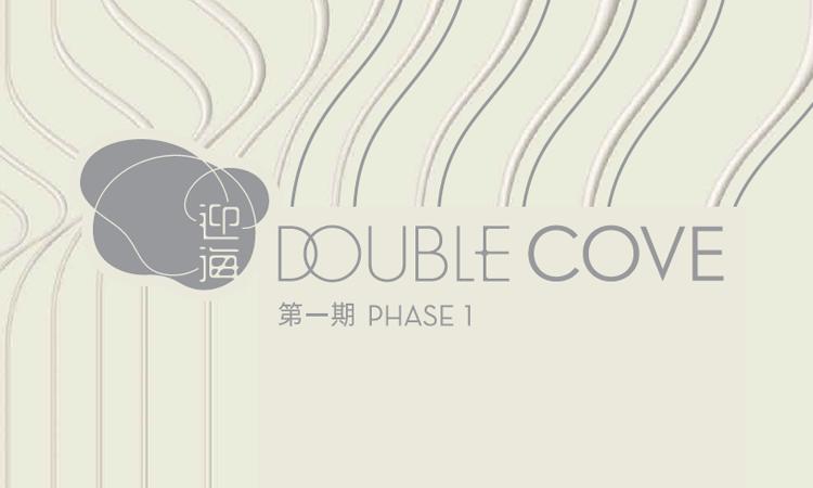 迎海 DOUBLE COVE