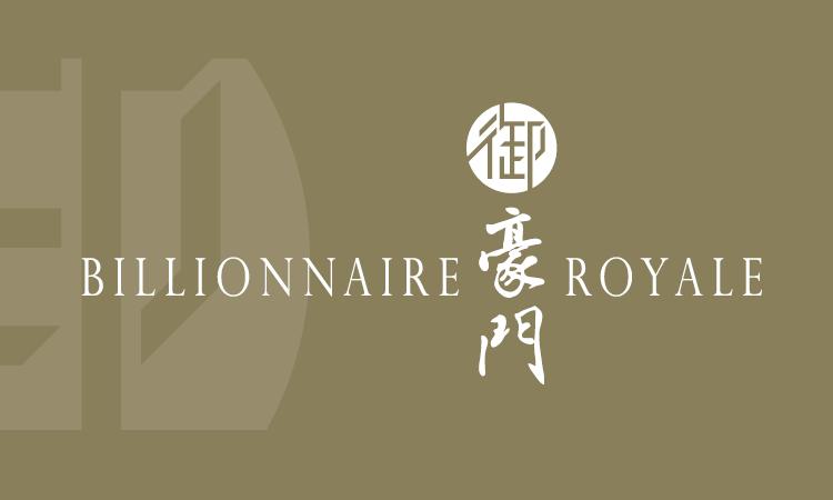 御.豪門 BILLIONNAIRE ROYALE