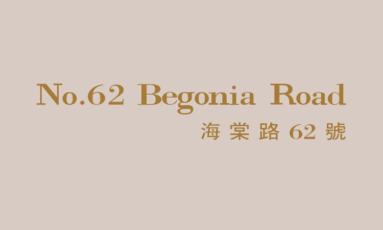 海棠路62號 NO. 62 BEGONIA ROAD