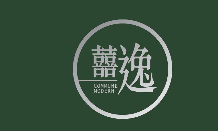 囍逸 COMMUNE MODERN