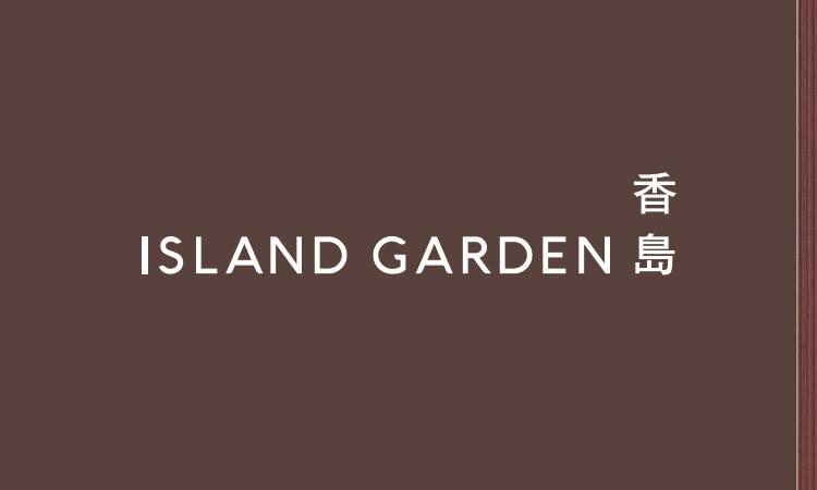 香島 ISLAND GARDEN
