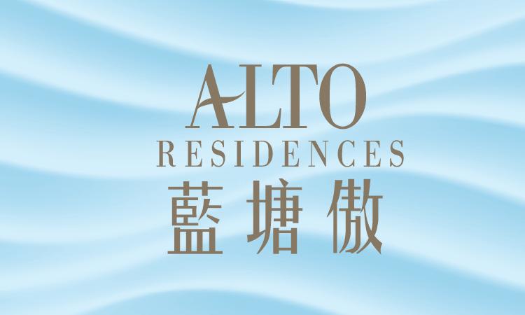 藍塘傲 ALTO RESIDENCES