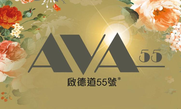 AVA 55 AVA 55