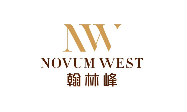 翰林峰 NOVUM WEST