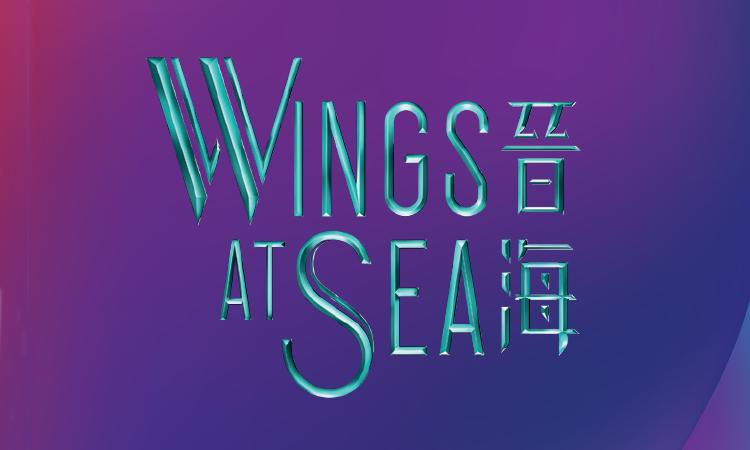 晉海 WINGS AT SEA
