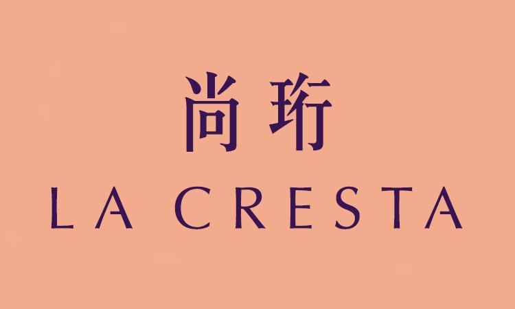 尚珩 LA CRESTA