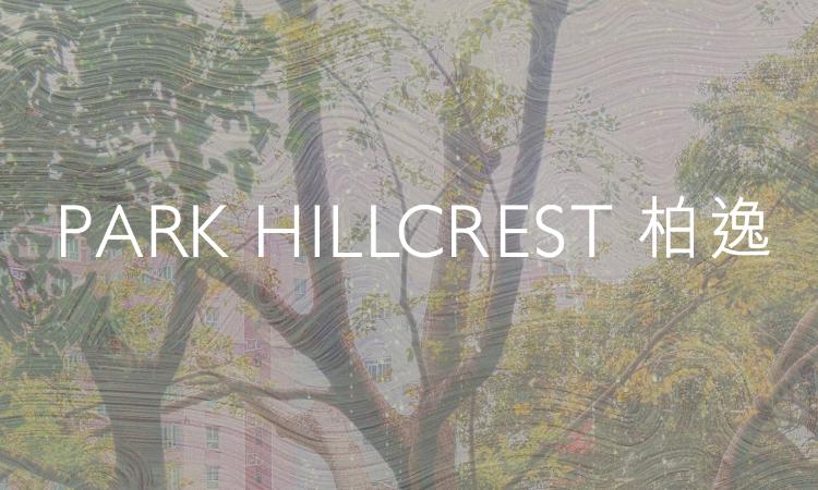 柏逸 PARK HILLCREST
