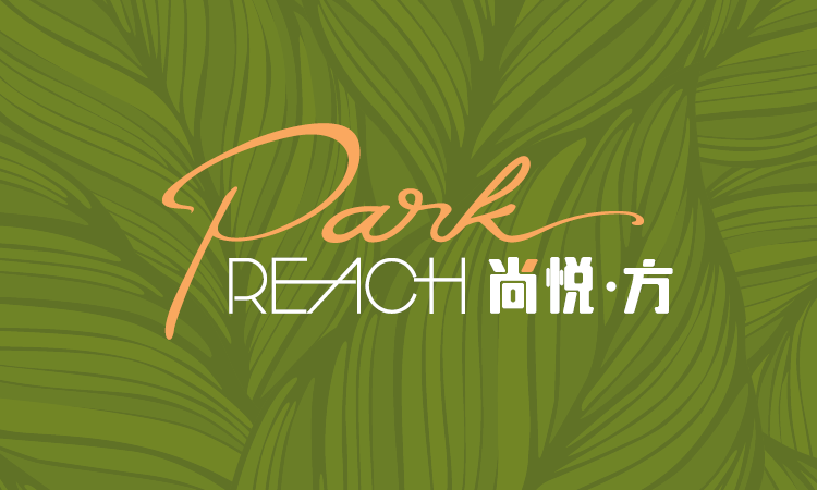 尚悅.方 PARK REACH