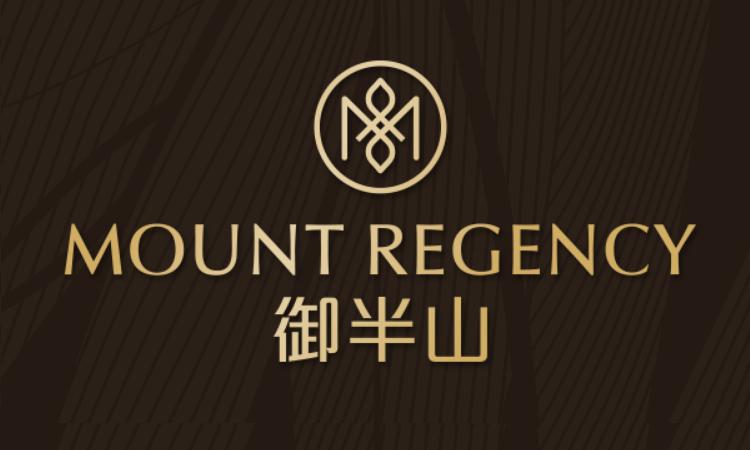 御半山 MOUNT REGENCY