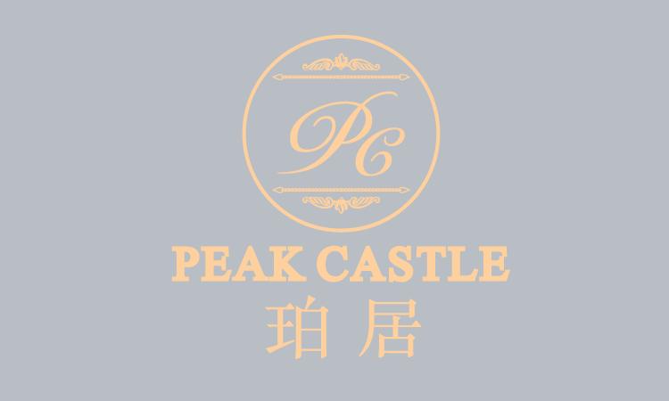 珀居 PEAK CASTLE