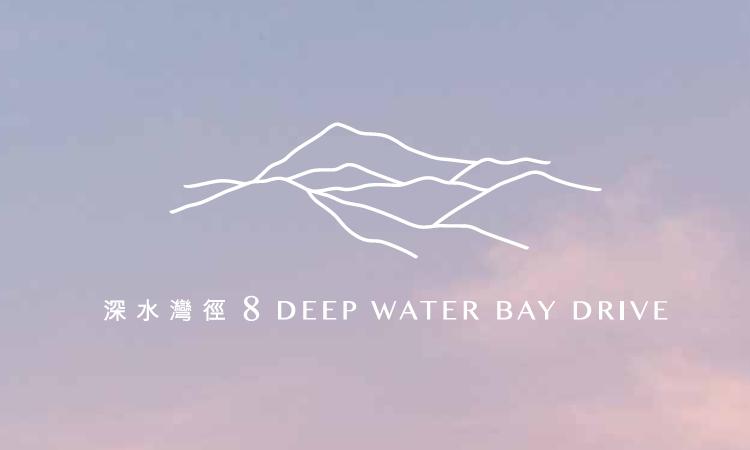 深水灣徑8號 8 DEEP WATER BAY DRIVE