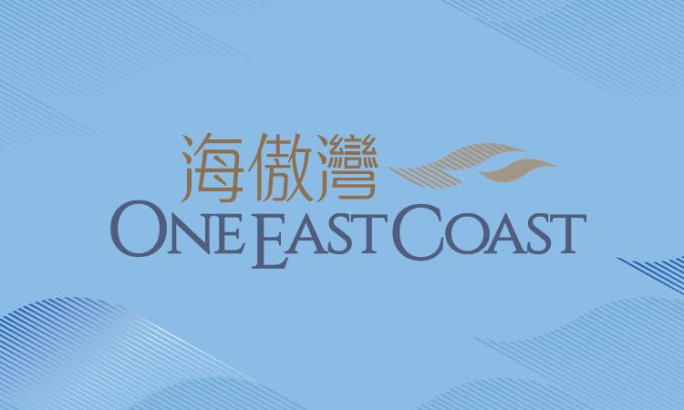 海傲灣 ONE EAST COAST