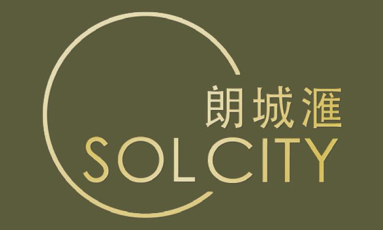 朗城滙 SOL CITY