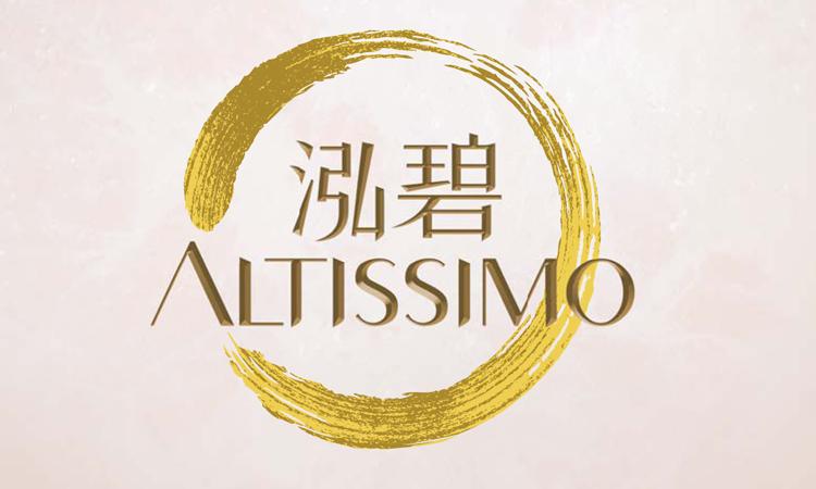 泓碧 ALTISSIMO