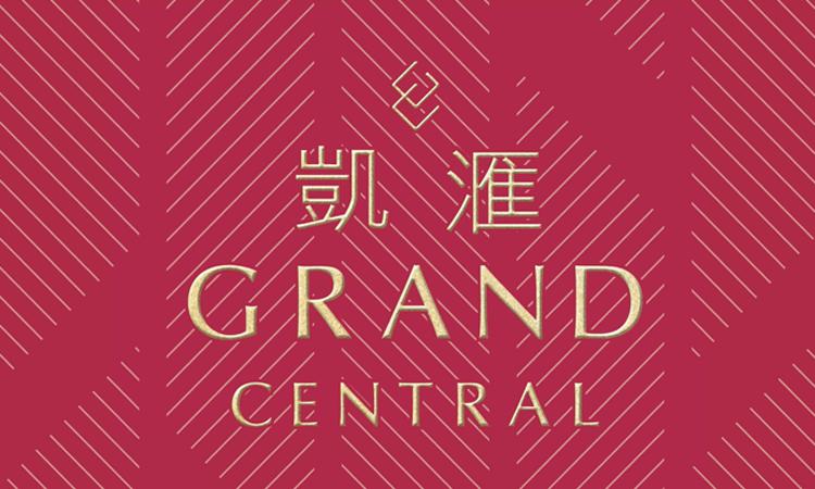 凱滙1期 GRAND CENTRAL PHASE I