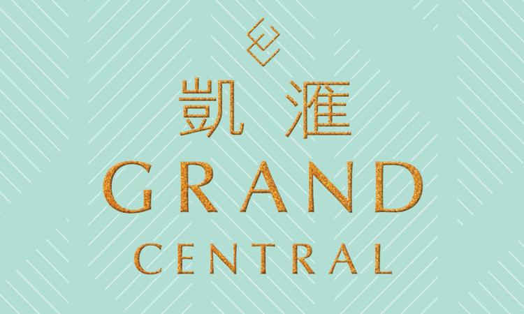 凱滙2期 GRAND CENTRAL PHASE II