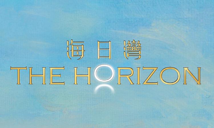 海日灣 THE HORIZON