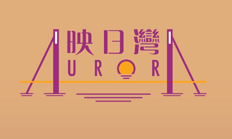 映日灣 THE AURORA