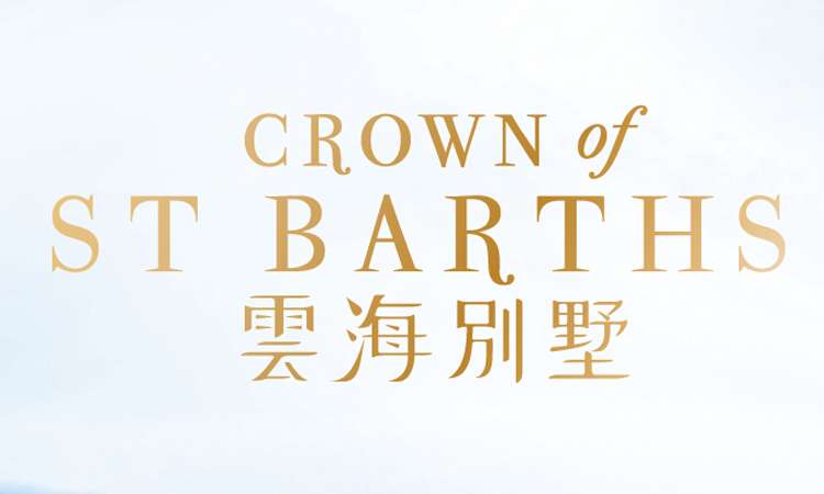 CROWN OF ST. BARTHS