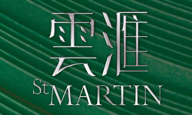 雲滙(第2期) ST MARTIN (PHASE 2)