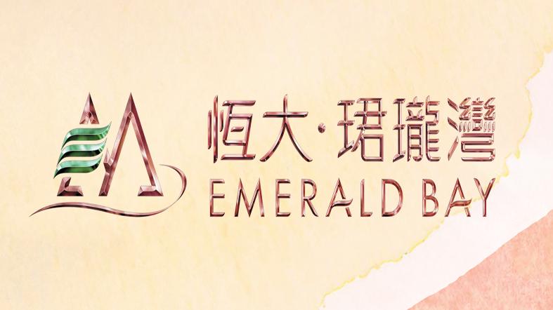 恒大.珺珑湾第2期 EMERALD BAY PHASE 2