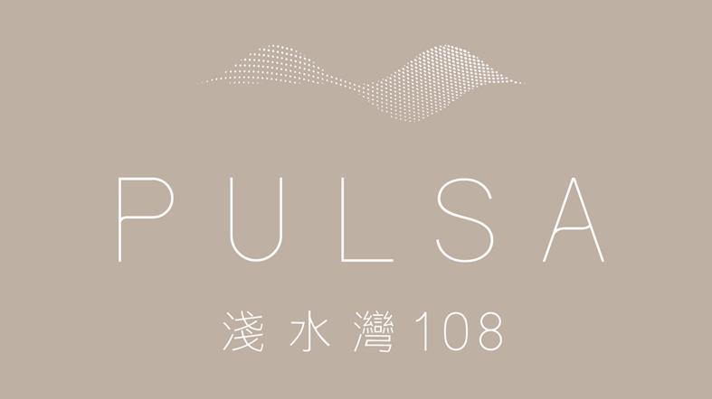 淺水灣108 PULSA