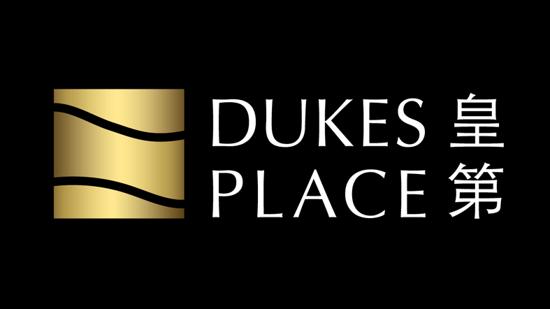 皇第 DUKES PLACE